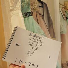 結婚式で早めに準備をした方が良いアイテム6項目 | marry[マリー]