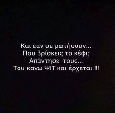 Του κάνω ψιτ! Best Quotes, Funny Quotes, Life Quotes, Funny Memes, Hilarious, Like A Sir, Laughing Quotes, Everything Is Possible, Color Psychology