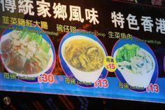 Interesting selection isn't it? - #hongkong #hongkongtravel #travelhongkong #causewaybay #hongkonginsta #hongkongfood #hongkongstreetfood #food #cantonesefood