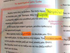 Γρήγορο Λεξιλόγιο κατά την ανάγνωση! Δυσλεξία & συνώνυμα! School Hacks, School Tips, Greek Language, Blog Page, Learning Disabilities, Dyslexia, Special Education, Teaching Kids, Grammar