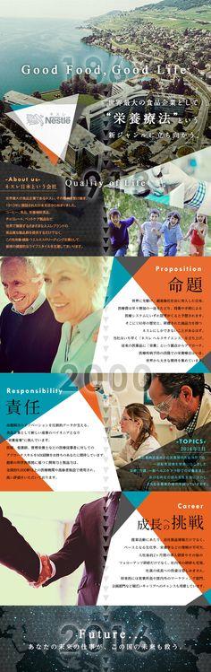 ネスレ日本株式会社(ネスレ ヘルスサイエンス カンパニー)/MR経験が活かせる総合職(栄養療法のコンサルティング営業) /多彩なキャリアパスありの求人PR - 転職ならDODA(デューダ)