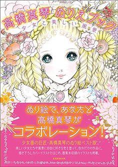 Takahashi Makoto Illustration Art and Coloring Book 高橋真琴 ...