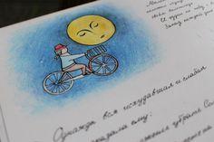 """""""Луна и Мани"""" Маленький мальчик Мани положил в корзину Луну на своём велосипеде. И ездил по небу с Востока на Запад каждый день."""