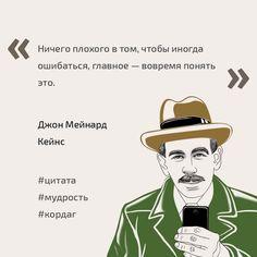 https://www.instagram.com/p/BUeJ5QwFxRk/ #цитата #мудрость #кордаг #keynes #johnmaynardkeynes #кейнс #цитатадня #высказывание