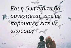 Απλά συνεχίζεις να υπάρχεις... Words Quotes, Life Quotes, Greek Quotes, Life Is Good, Writing, Fitness, Pictures, 1st Grades, Quotes About Life