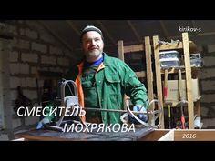 СТРОИТЕЛЬНЫЙ МИКСЕР/КОНСТРУКТОР МОХРЯКОВ - YouTube
