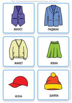 Russian Language Lessons, Russian Lessons, Russian Language Learning, Language Study, How To Speak Russian, Learn Russian, Russian Alphabet, School Notes, Child Development