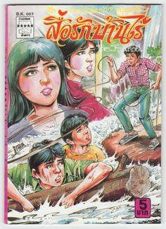 Thailand: Adventure #B.K. 007 VF/NM, 1994, 64 page digest size comic (approximately 5.25 x 7.25 inches), B&W artwork, adventure-romance anthology stories, very stylized artwork that appears to be influenced by the artists of the Philippines, $10