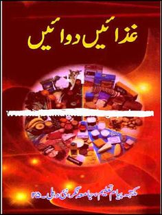 Ghazaain Dawaain | Free Online Pdf Book #pdfbook #selfhelp #eBooks #Education #pdfbooksin #Urdu #Health #Food Free Books To Read, Free Pdf Books, Free Books Online, Free Ebooks, Reading Online, Medicine Book, Herbal Medicine, Education World, Knowledge Quotes