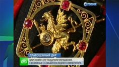Tsarskoye Selo Museum was donated by the collection of jewelry of the last Romanovs ~ click for video! All things belonged to nurse of Grand Duchesses, Alexandra Tegleva who married Pierre Gilliard, the famous teacher of Nikolay II's children.You will see photos of Gilliard's familiy, the brooch with Romanovs's griffon, with rubies and diamond, probably made by Faberge, the clock of Bure that belonged to Empress Alexandra, embroidery of Tegleva and video with Nikolay II's family.