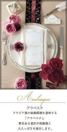 arabesque/Paper item/Wedding/Invitation/Name plate http://www.piary.jp/paper/paper_series/arabesque_series/