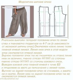 Patroontekening - Drawing Pattern ~Broek *Pants~