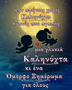Good Morning, Wish, Greek, Friends, Inspiring Sayings, Buen Dia, Amigos, Bonjour, Boyfriends