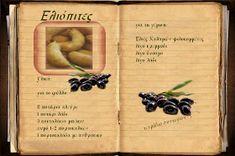 Συνταγές, αναμνήσεις, στιγμές... από το παλιό τετράδιο...: Ελιόπιτες οι ελληνικές!
