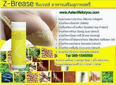 ซีเบรสส์ อาหารเสริมสำหรับสุภาพสตรี: ซี-เบรสส์ Z-Brease ผลิตภัณฑ์เสริมอาหารสำหรับสุภาพสตรี