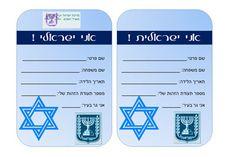 """תעודת זהות """"אני ישראלי/ת"""" להדפסה מאת גלי לייטר דהרי - קבוצת אמהות משקיעות"""