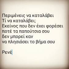 All Quotes, Greek Quotes, Best Quotes, Inspiring Quotes About Life, Inspirational Quotes, Life Code, Proverbs Quotes, Me Too Lyrics, Greek Words