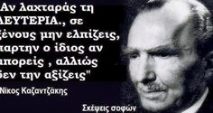 a1 Wise Man Quotes, Men Quotes, Heart Quotes, Words Quotes, Life Quotes, Sayings, Greek Language, History Quotes, Poetry Poem