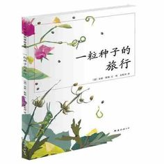 一粒种子的旅行 安妮·默勒 南海出版社 一颗种子的旅行 一粒种子的旅行(荣获德国儿童图书Luchs大奖,德国青少年文学科普大奖杰作)-tmall.com天猫 Children Books, Chinese, Children's Books, Baby Books, Chinese Language