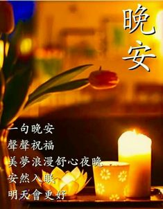 Good Night Wishes, Good Night Quotes, Good Night Massage, Greed, Good Morning, Movie Posters, Chinese, Good Evening Wishes, Buen Dia