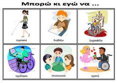 """παιδιά με ειδικές ανάγκες στην """"κανονική τάξη"""" Teaching Quotes, Special Education, Emoji, Family Guy, Comics, School, Projects, Blog, Kids"""