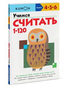 """Книга """"Учимся считать от 1 до 120. Рабочая тетрадь KUMON"""" - Muffinbook - Магазин детских книг"""