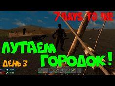 7 Days to Die ► Самое время для лута!