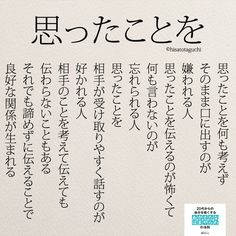 タグチヒサト(@taguchi_h)さん | Twitter Common Quotes, Wise Quotes, Famous Quotes, Words Quotes, Inspirational Quotes, Japanese Quotes, Book Works, Famous Words, Life Words
