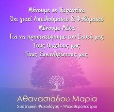 #Αγχος #Φόβος #Καραντίνα #Κορωνοϊός #Αυτοπροστασία #Αυτοφροντίδα #Αυτοβελτίωση Facebook Sign Up, Greek, Greece