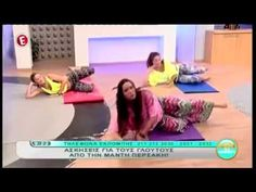 """Ασκήσεις για τους γλουτούς """"Με το καλημέρα"""" - YouTube"""