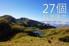 那麼美的地方居然在台灣?27個台灣隱世天堂美景!
