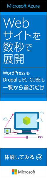 Microsoft Azure Webサイトを数秒で展開 160px × 600px