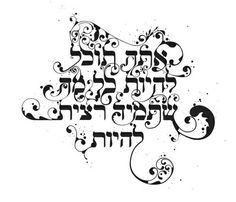 you can be whatever you've always wanted to be.  Hebrew calligraphy--so pretty!