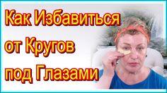 Маска от Темных Кругов и Синяков под Глазами Видео - Натуральные Маски д...