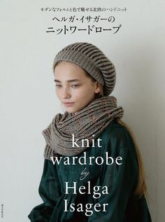 Knit Wardrobe by Helga Isager  Japanese Craft Book by pomadour24
