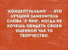 Funny Quotes, Funny Memes, Memes Humor, Psychology Jokes, Russian Jokes, Friday Humor, Funny Friday, Grumpy Cat Humor, Meme Comics