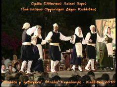 Μπάλος Κεφαλονιάς, Καλλιθέα 2010.mp4 Folk Dance, Folklore, Greece, Wrestling, Songs, Concert, Youtube, Traditional, Greece Country