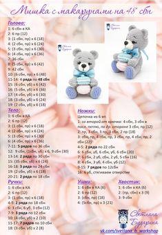 Beauty and Things (амигуруми, хендмейд) in 2020 Octopus Crochet Pattern, Crochet Keychain Pattern, Knitted Doll Patterns, Crochet Animal Patterns, Knitted Dolls, Crochet Patterns Amigurumi, Stuffed Animal Patterns, Crochet Baby Toys, Crochet Teddy