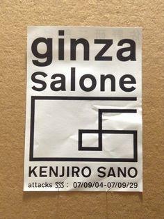 Ginza salone 佐野研二郎