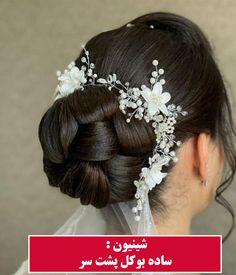 مدل شینیونمدل ساده بوکل پشت سر Chignon Hair, Fashion, Moda, Fashion Styles, Fashion Illustrations