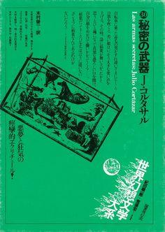 世界幻想文学大系 第30巻 秘密の武器 フリオ・コルタサル 装丁=杉浦康平+鈴木一誌