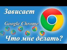 Зависает гугл хром, что делать? - YouTube