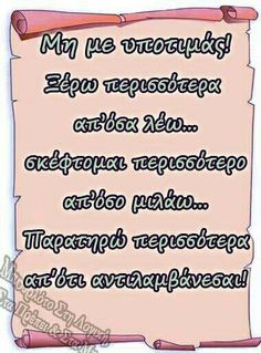 Words Quotes, Wise Words, Sayings, Funny Greek Quotes, Funny Quotes, Life Code, Funny Phrases, Positive Quotes, Diy And Crafts