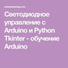Светодиодное управление с Arduino и Python Tkinter - обучение Arduino