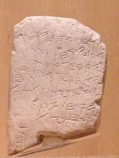 Gezer calendar close up - List of artifacts in biblical archaeology - Wikipedia, the free encyclopedia