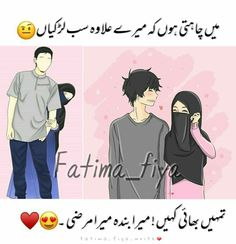 Funny Quotes In Urdu, Funny Girl Quotes, Love Quotes, Couple Dps, Political Articles, Dream Pictures, Best Urdu Poetry Images, Dear Future Husband, No Eyeliner Makeup