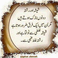 Avoid misundersting for good relations. Quran Quotes Love, Ali Quotes, Islamic Love Quotes, Islamic Inspirational Quotes, Urdu Quotes, Qoutes, Quotations, Funny Quotes, Urdu Poetry Romantic