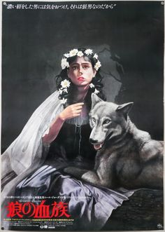 The Company of Wolves (Japanese poster)