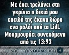 Funny Quotes, It's Funny, Funny Shit, Funny Stuff, Funny Greek, True Words, Just For Laughs, Haha, Funny Pictures
