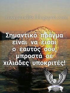 Greek Quotes, Picture Quotes, Qoutes, Inspirational Quotes, Thoughts, Sayings, Words, Quotations, Life Coach Quotes
